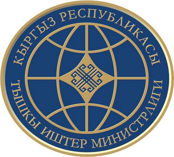 Кыргыз Республикасынын Тышкы Иштер Министрлиги